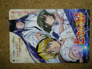 mang・0209 ヒカルの碁 ほったゆみ テレビ東京 フリーオレンジカード 3000円