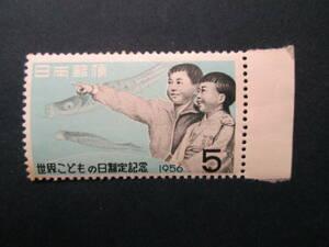 記念切手 未使用 '56 世界子供の日制定 5円 こどもと鯉のぼり  1枚