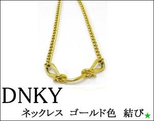 【DKNY】ダナキャランニューヨーク ネックレス ゴールドカラー 結び ヴィンテージ