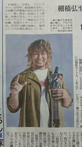 ◆プロレスラー 棚橋弘至(新日本プロレス) 新聞記事◆