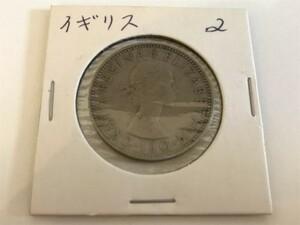 ★イギリス〈古銭〉[2シリング硬貨]1960年発行★[KT-0205]