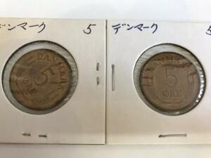 ★デンマーク〈古銭〉アンティークコイン★7枚セット★コレクションに♪[KT-0222]