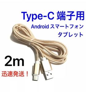 ゴールド 2m 1本 Type-C 充電器 typeC USBケーブル 急速充電 断線防止 高速充電 ナイロンケーブル ライトニングケーブル同時出品中