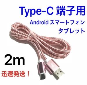ローズゴールド 2m 1本 Type-C 充電器 typeC USBケーブル 急速充電 断線防止 高速充電 ナイロンケーブル ライトニングケーブル同時出品中