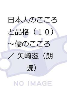 日本人のこころと品格(10)~儒のこころ/矢崎滋(朗読)