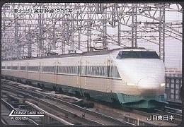 JR東日本オレンジカード ★ 東北・上越新幹線 / 200系 ★ 1000円券 未使用 ♪