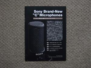 """【冊子のみ】Sony Brand-New """"C""""Microphones 検 C-100 ECM-100U ECM-100U コンデンサーマイク ハイレゾ レコーディング カタログ"""