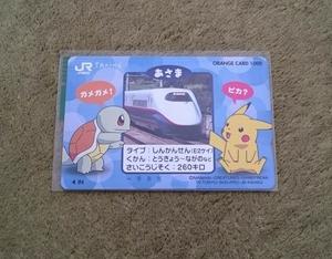 新幹線 あさま オレンジカード ポケモン ポケットモンスター 限定品 JR東日本 新品 未使用