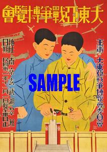 ■2378 昭和17年のレトロ広告 大東亜戦争博覧会 南京 中華民国 満州