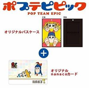 送料無料 ポプテピピック イトーヨーカドー限定オリジナルパスケース 限定nanacoカード付き ①