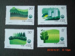 国土緑化 4種完 未使用 1990年 中共・新中国 VF/NH