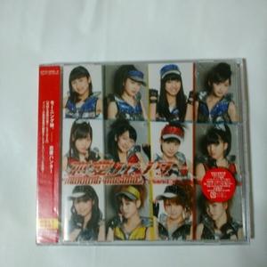 モーニング娘。/恋愛ハンター 初回限定盤C DVD付き 新品、未開封