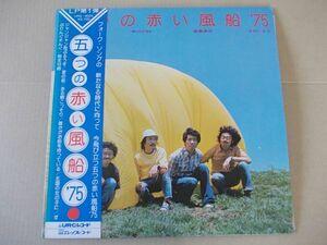 P1788 即決 LPレコード 五つの赤い風船『五つの赤い風船 '75』 帯付