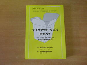 マイケル ローレンス The Complete Book on Takeout Doubles テイクアウト・ダブルのすべて