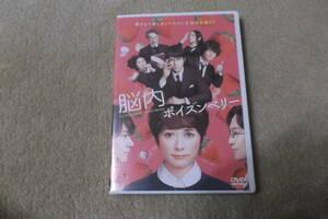 邦画DVD 脳内ポイズンベリー 真木よう子