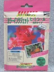 ■□OA用紙 サンワ ヒートシール 光沢タイプ ハガキ用 インクジェット用□■