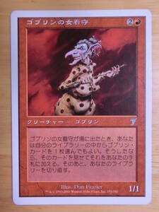 【MTG】ゴブリンの女看守 日本語1枚 第7版 7ED アンコモン