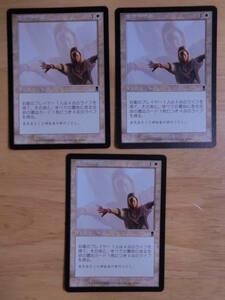 【MTG】生命の噴出 日本語3枚セット オデッセイ コモン