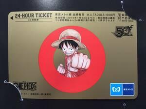 東京メトロ 24時間券 少年ジャンプ ワンピース ONE PIECE
