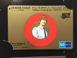 東京メトロ 24時間券 少年ジャンプ デスノート DEATHNOTE