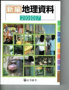 ★高校地理資料集★新編地理資料2007 神奈川県版(東京法令出版・古本)
