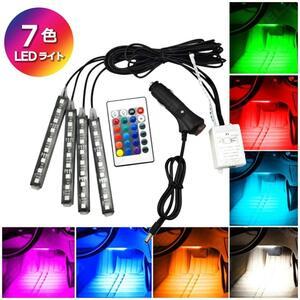 送料無料 テープライト 4本 LED RGB 車用 シガーソケット式 装飾 防水 高輝度 フットランプ 足下照明 リモコン付き 全7色