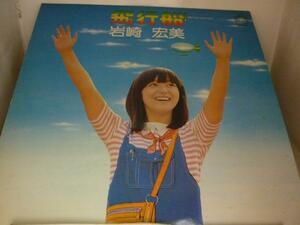 LPA7900 岩崎宏美 / 飛行船 / 中古LP 盤良好 ピンナップ付き