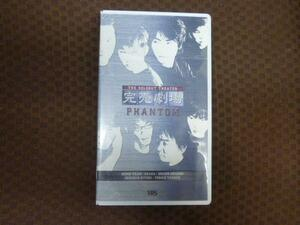 M363●ドランクドラゴン/劇団ひとり 他「完売劇場 PHANTOM」VHSビデオ