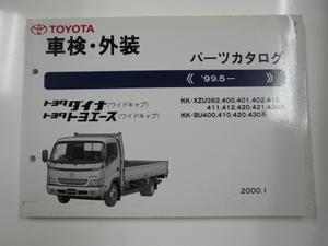 トヨタ ダイナ・トヨエース/車検・外装パーツカタログ/KK-XZU382