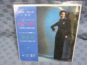 G096-20●汀夏子 宝塚歌劇・雪組公演主題歌「マンハッタン」EP(アナログ盤)