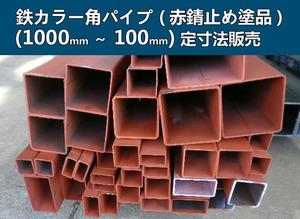 鉄カラー角パイプ(赤錆止め塗品) 各品形状の(1000~100mm)各定寸長での販売F21