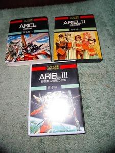 Y155 кассета книжка кассета библиотека Sonorama Bunko ARIELe настоящий 1~3 все 3 шт комплект .. прекрасный .. соль .. человек гора храм . один др. 1.2. бумажный кейс