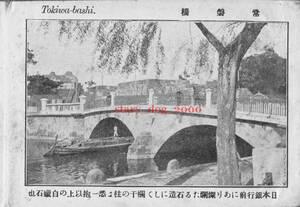 複製復刻 絵葉書/古写真 東京 常磐橋 日本銀行 明治期