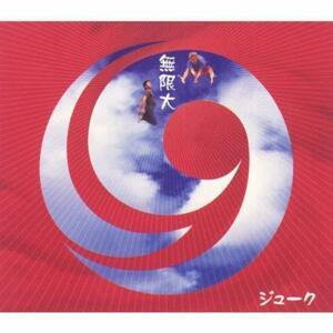 無限大 19(ジューク) Victor CD アルバム 激安 音楽ファイル オリコン1位☆ ベーゴマ