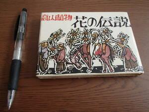 高山植物 花の伝説 ポケット版 ★送料無料★
