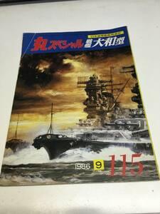 即決 丸スペシャル 戦艦大和型 日本海軍艦艇発達史 1986年9月115