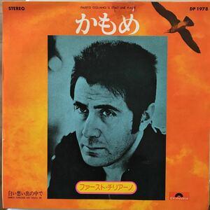 EPレコード 美盤 見本盤 ファースト・チリアーノ FAUSTO CIGLIANO / かもめ IL ETAIT UNE PLAGE・白い想い出の中で 日本語歌唱 青木望
