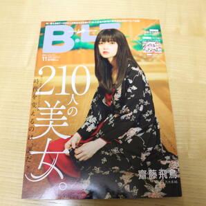 B.L.T 2018 11月号 乃木坂46 齋藤飛鳥