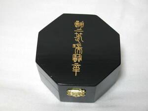瑞宝章用木製八角箱 複製
