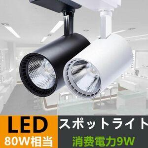 配線ダクトレール用 スポットライト 一体型消費電力9W 電球色/昼光色 スポットライト シーリングライト食卓用 インテリア