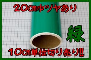 ☆【20cm巾】カッティングシート10cm切り売り緑ツヤありグリーン送料¥250
