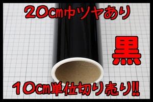 ☆【20cm巾】カッティングシート10cm切り売り黒ブラックツヤあり送料¥250A