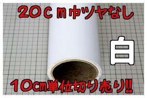 ☆【20cm巾】Aカッティングシート10cm切り売り白ホワイトツヤ消し送料¥250