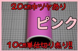 ☆【20cm巾】カッティングシート10cm切り売りツヤありピンク送料¥250
