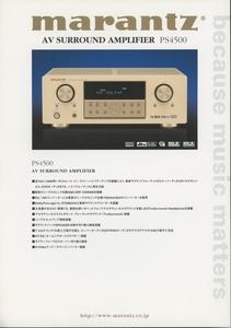 Marantz PS4500 каталог Marantz труба 2005