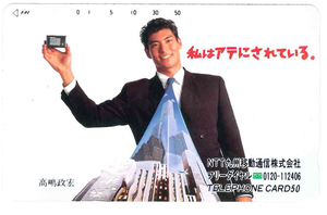 高嶋政宏テレカ NTT九州移動 未使用品 フリー390-03748