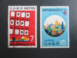 記念切手 使用済み '70 日本万国博覧会  2次 7円竿燈 15円会場のシルエット 2種