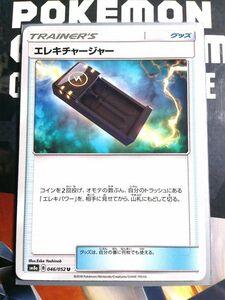 ポケモンカード SM8a エレキチャージャー U ダークオーダー トレーナーズ グッズ 在庫4