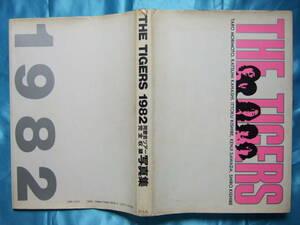 沢田研二THE TIGERS 1982同窓会ツアー完全収録写真集ザ・タイガースジュリー(グループサウンズ)