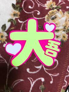 "handmade ""uchiwa"" fan * panel only * deco panel * west field large ."